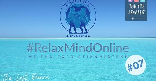 Relax Mind Online #07