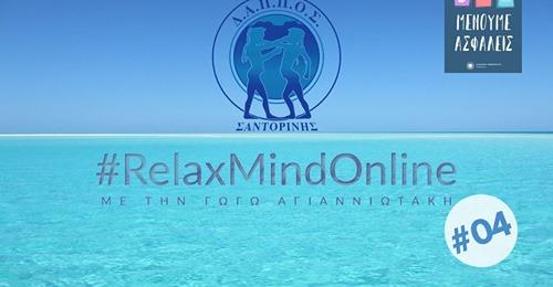 Relax Mind Online #04