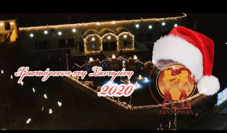 Χριστούγεννα στη Σαντορίνη 2020