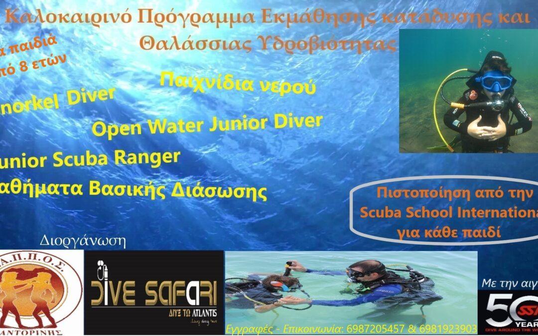 Καλοκαιρινό πρόγραμμα εκμάθησης κατάδυσης και θαλάσσιας υδροβιότητας
