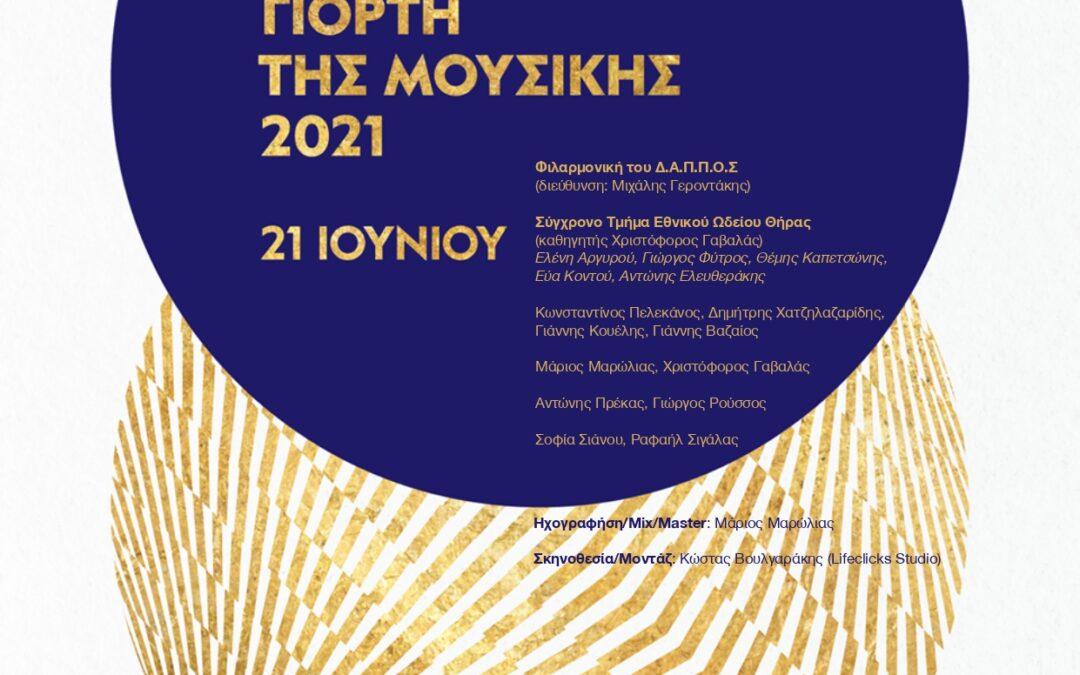 Συγχαρητήρια στους άξιους συντελεστές της επιτυχημένης συμμετοχής μας στην «Ευρωπαϊκή Γιορτή Μουσικής 2021»!