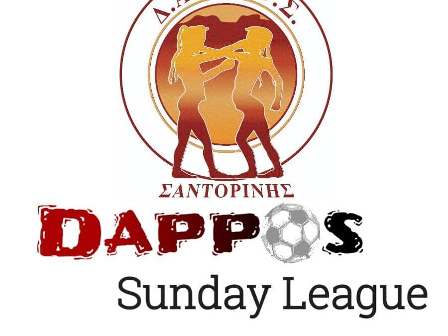 """Παράταση εγγραφών για το """"Dappos Sunday League"""""""